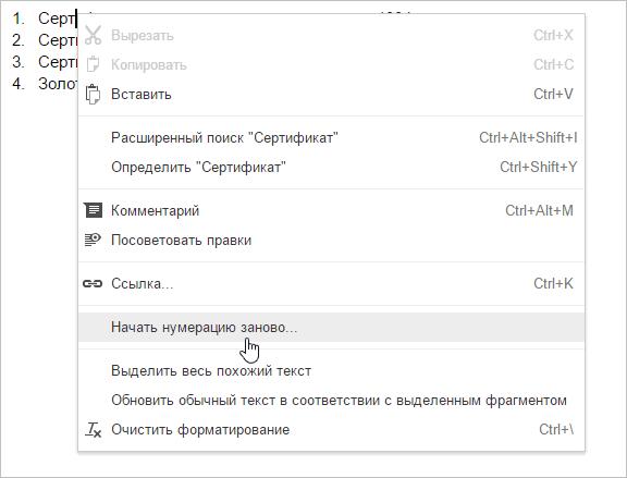 google docs screenshot16