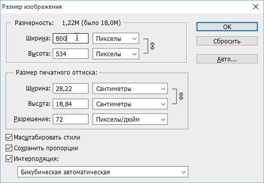 Установка ширины и высоты изображения
