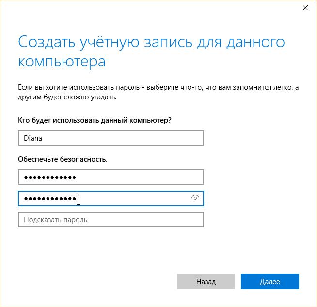 Ввод логина и пароля учетной записи Windows 10