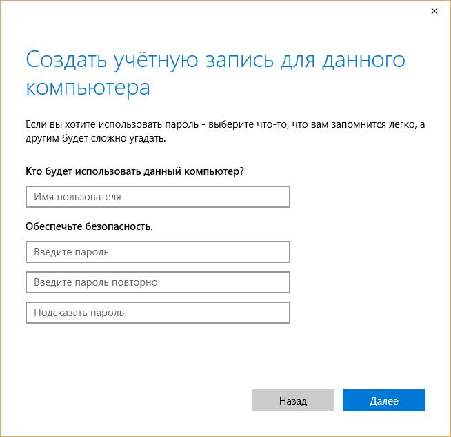Как создать учетную запись в windows - Sport holdem
