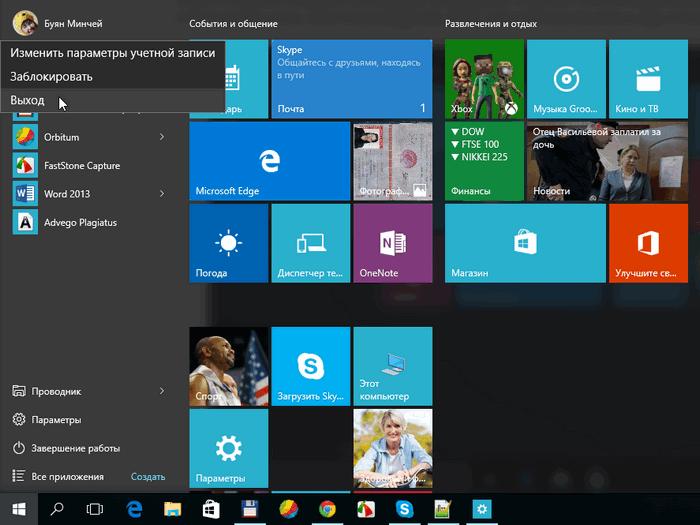 Выход из аккаунта Windows 10