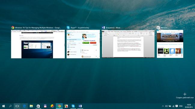 Представление задач в Windows 10
