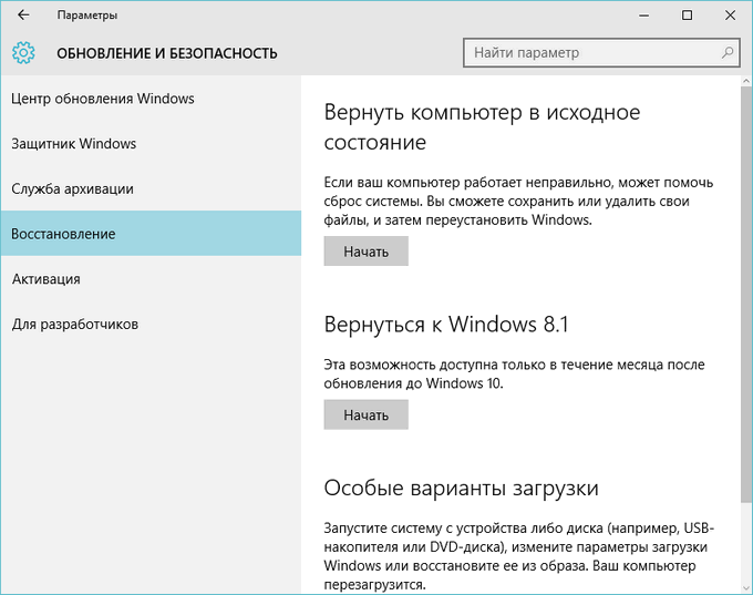 Экран настроек обновлений и отката Windows 10 к предыдущей версии