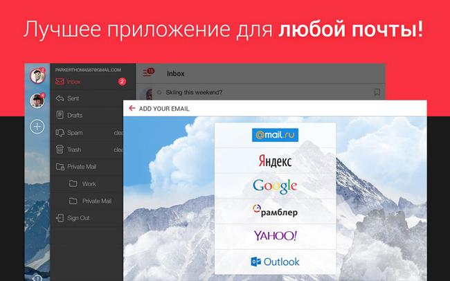 mymail-2