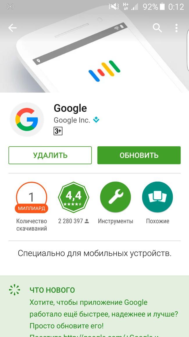Скачать Гугл С Голосовым Поискам