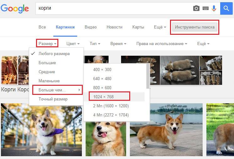 Параметры поиска Google