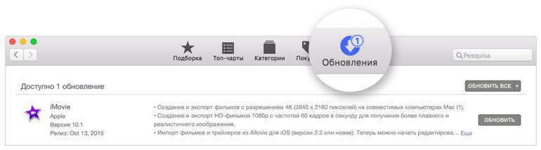 Установка обновлений Mac OS X