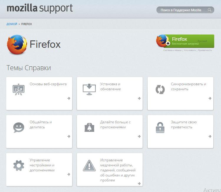 Поддержка Mozilla
