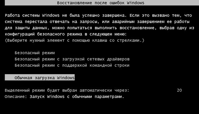 Startup interruption