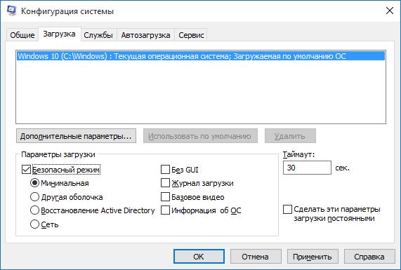 Конфигурация системы MS Config