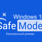 4 способа загрузиться в безопасный режим Windows 10