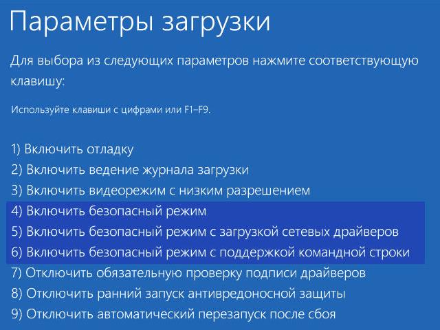Загрузка в безопасный режим Windows 10