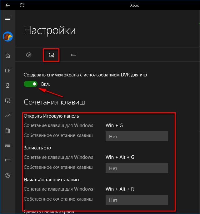 Настройки приложения Xbox в Windows 10