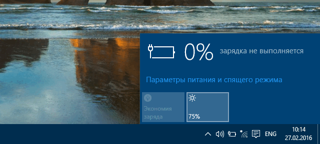 Ручная регулировка яркости экрана