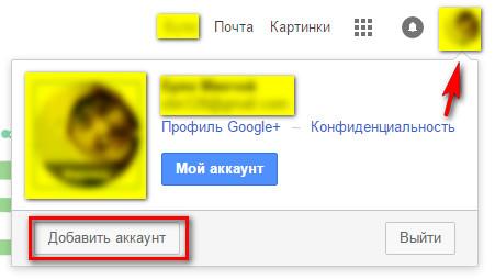 Добавить аккаунт в Gmail