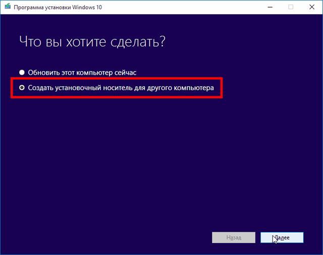 Создание загрузочного USB-флеш диска Windows 10