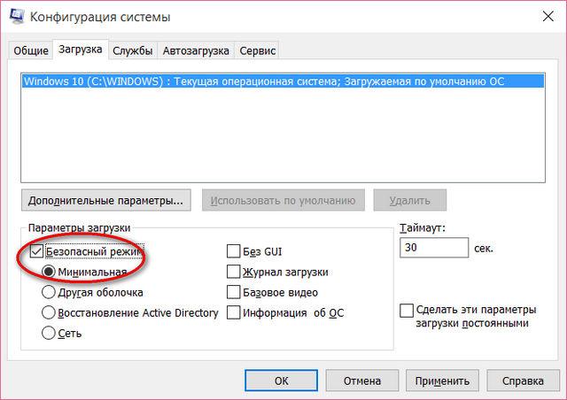 выбор опции в MS Config