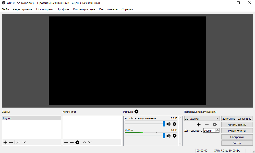 Программа OBS для записи видео с экрана