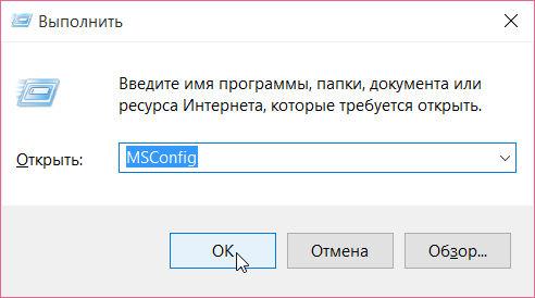 Запуск Конфигурации системы (MS Config)