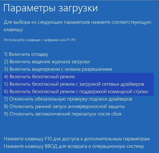 Экран параметров загрузки