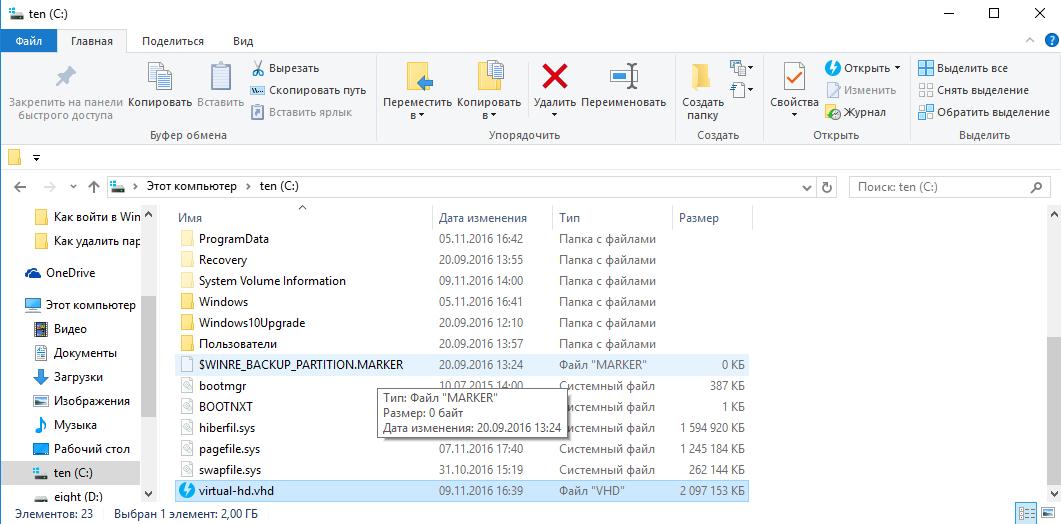 VHD файл диска