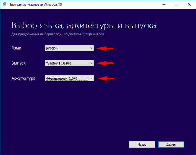 Выбор языка, выпуска и архитектуры Windows 10