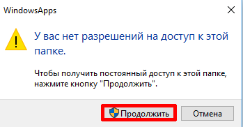 Доступ к папке WindowsApps