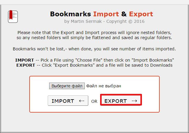 экспорт закладок