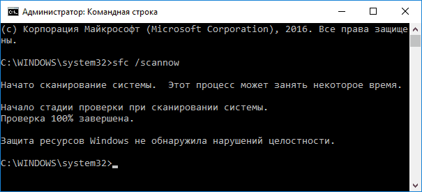 Сканирование системы