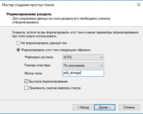 файловая система и метка тома
