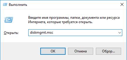 """Запуск diskmgmt.msc в окне """"Выполнить"""""""