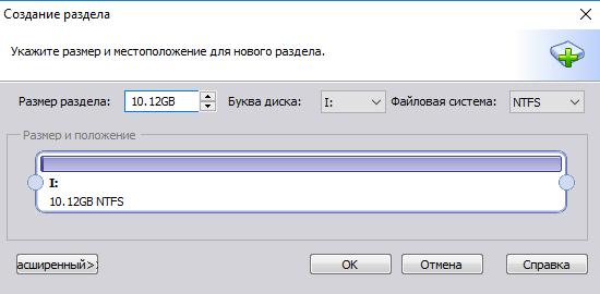 Размер, буква и файловая система