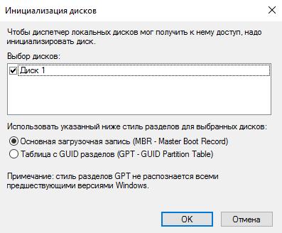 Выбор дисков для инициализации