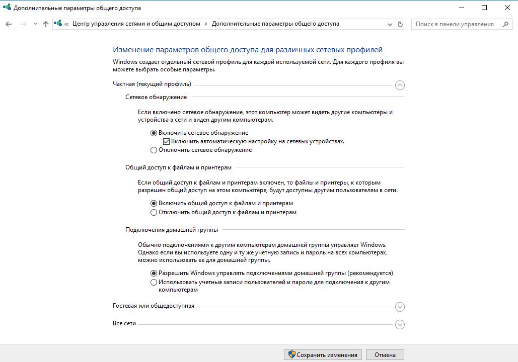 Включение параметров общего доступа