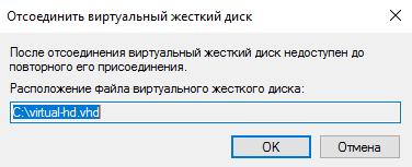 Расположение файла диска