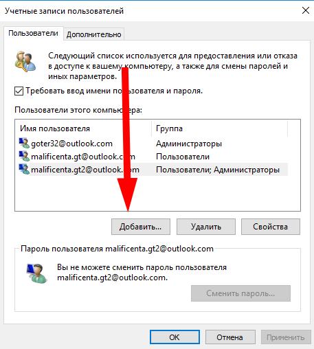 Как создать учетную запись Microsoft на Windows 10