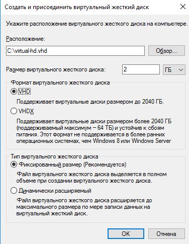 Расположение, размер и тип виртуального жесткого диска
