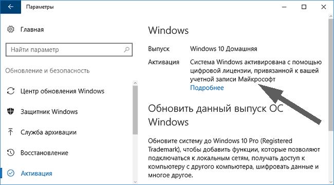 Цифровая лицензия привязанная к аккаунту Microsoft