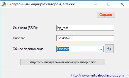 Виртуальный маршрутизатор