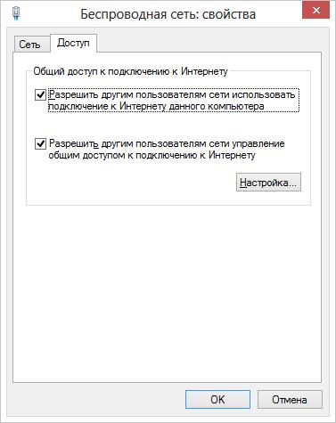 Разрешение доступа другим пользователям