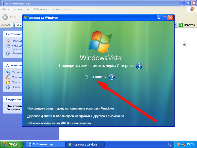скачать exe файл windows xp