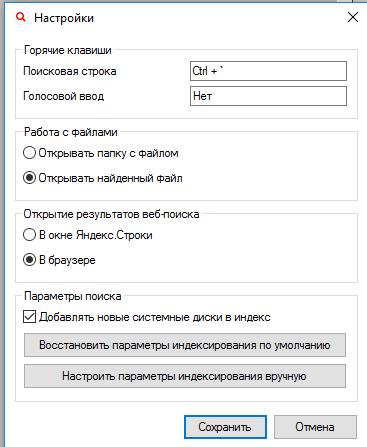 Настройки Яндекс Строки