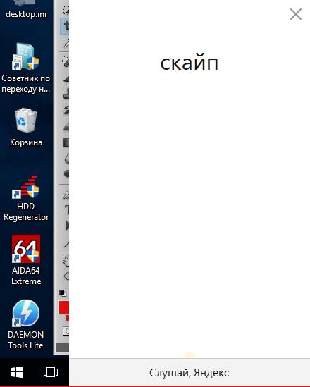 Яндекс С Голосовым Поиском На Виндовс Фон Скачать