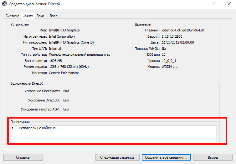 Неполадок в DirectX не найдено