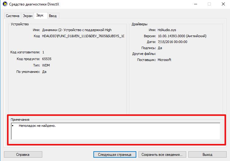 Как проверить версию directx
