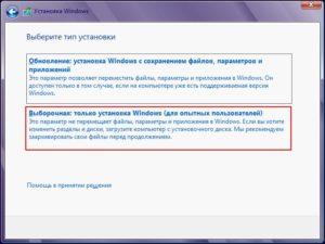 Установка в Windows 8