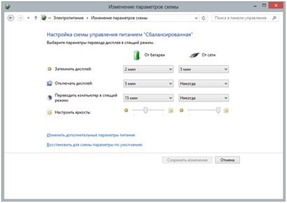 увеличить яркость экрана ноутбука windows xp