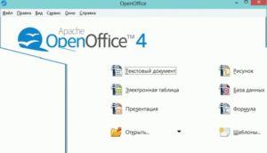 Используем Open Office