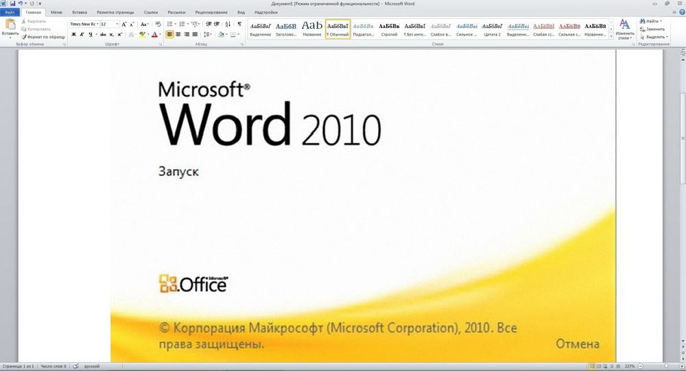 Как сделать содержание в майкрософт офис
