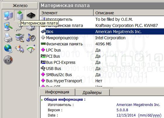 Софт для определения версии